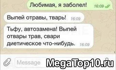 Самые смешные опечатки в СМС сообщениях